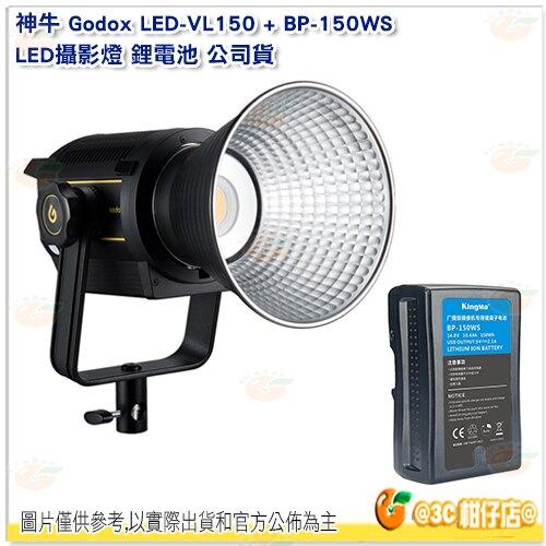 神牛 Godox LED-VL150 + BP-150WS LED攝影燈 鋰電池 公司貨 VL150 BP150WS
