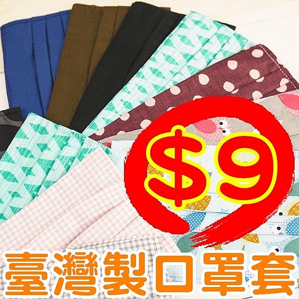 MIT台灣製口罩套 口罩保護套 全棉 透氣 成人/兒童款【RS1061】