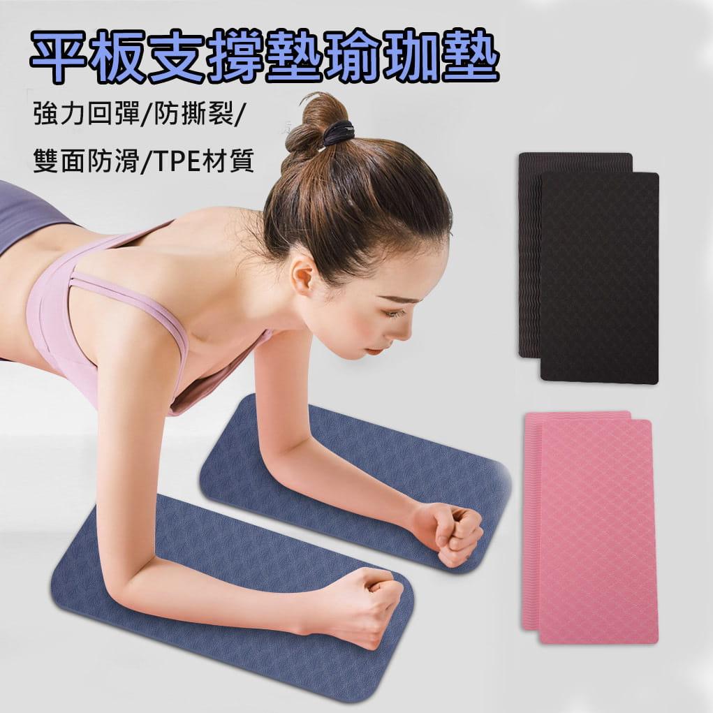 健身運動瑜珈墊 平板支撐墊 核心運動 協調能力 健身 運動 塑身 護膝墊