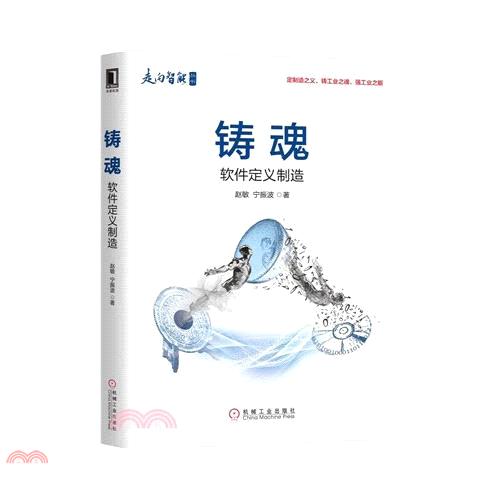 《機械工業出版社》鑄魂:軟件定義製造(簡體書)[65折]