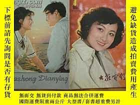二手書博民逛書店罕見大衆電影(1980年第4期總322期)Y23621 出版19