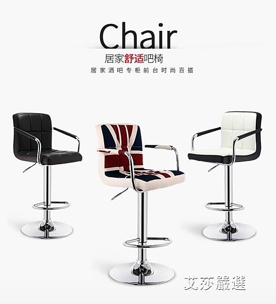 吧台椅升降椅家用高腳凳現代簡約酒吧椅靠背吧台凳子前台吧椅 【全館免運】