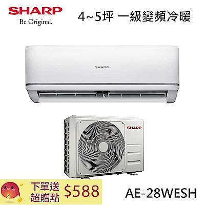 SHARP夏普 4~5坪 1級變頻冷暖冷氣 AY-28WESH-W/AE-28WESH 經典型 2020新機種