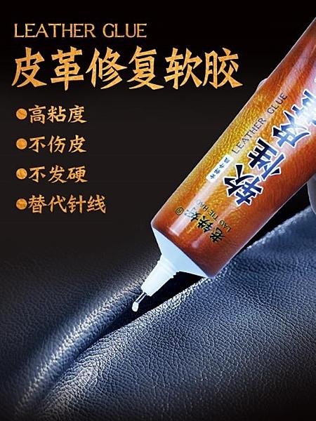 修補器 皮革膠水強力萬能粘皮包包皮衣沙發翻新皮具粘合劑修復 瑪麗蘇