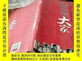 二手書博民逛書店罕見財富大家[平裝]Y4394 財富中國欄目組 中國海關 出版2