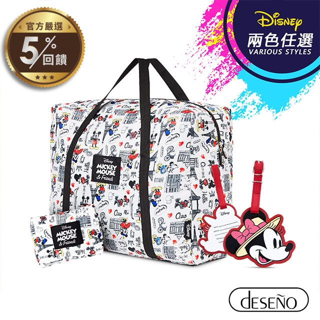 Disney 英國限定米奇環球之旅旅行袋加贈米奇米妮吊牌(任選)【LINE 官方嚴選】