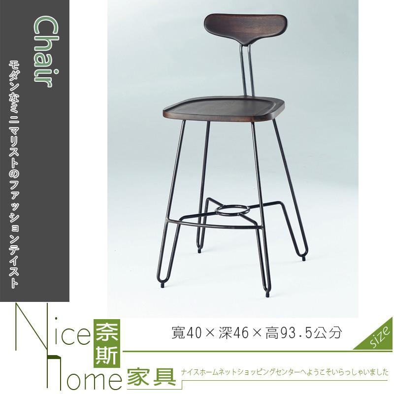 奈斯家具nice144-5-ht 螞蟻吧椅