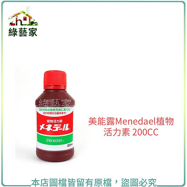 【綠藝家】美能露Menedael植物活力素 200CC