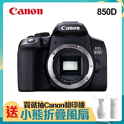 Canon EOS 850D 單機身 (公司貨)