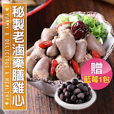 【買就送藍莓1包】秘製老滷藥膳雞心8包(180g±5%/包)