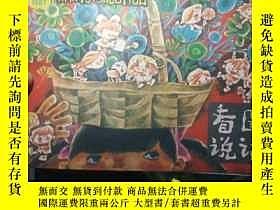 二手書博民逛書店罕見看圖說話雜誌1987年第5期(總第114期)Y271081