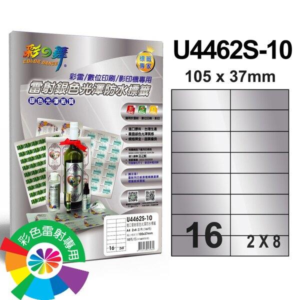 彩之舞 進口雷射銀色光澤防水標籤 2x8直角 16格無邊 10張入 / 包 U4462S-10
