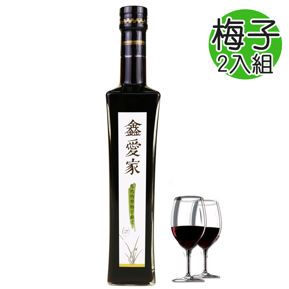 鑫愛家 100%純釀天然梅子酵液2入組(500ml/瓶)