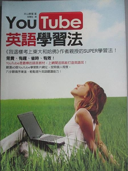 【書寶二手書T3/語言學習_GMF】YouTube英語學習法_本山勝寬, 陸蕙貽