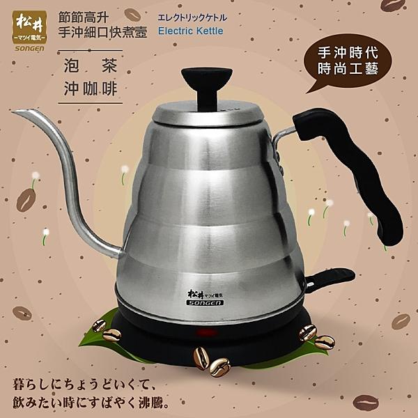 SONGEN 松井 まつい手沖咖啡細口雲朵快煮壺 KR-379 咖啡壺 電水壺 公司貨 可傑 免運