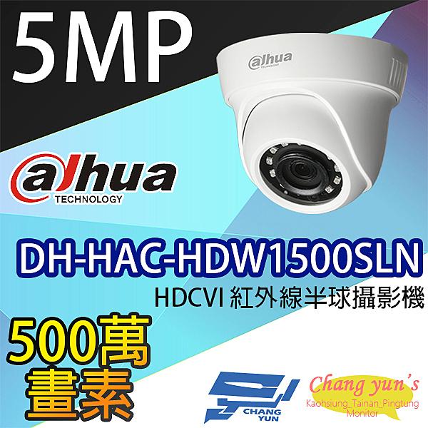 高雄/台南/屏東監視器 DH-HAC-HDW1500SLN 500萬畫素 HDCVI 紅外線半球攝影機 大華dahua