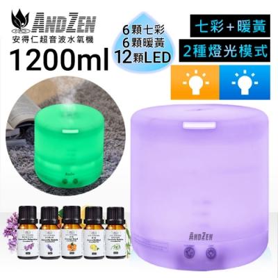 ANDZEN七彩暖黃大容量超音波負離子水氧機(AZ-1200T)+來自澳洲進口純精油10ml x 5瓶