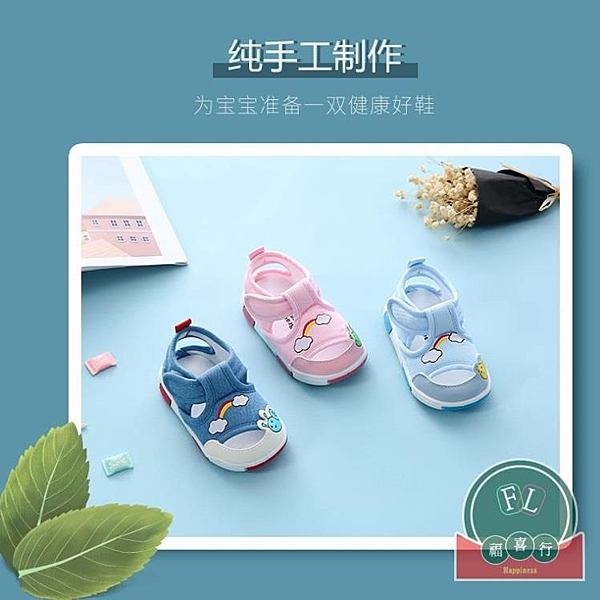 兒童學步鞋男女涼鞋布鞋夏季幼兒軟底防滑【聚可爱】