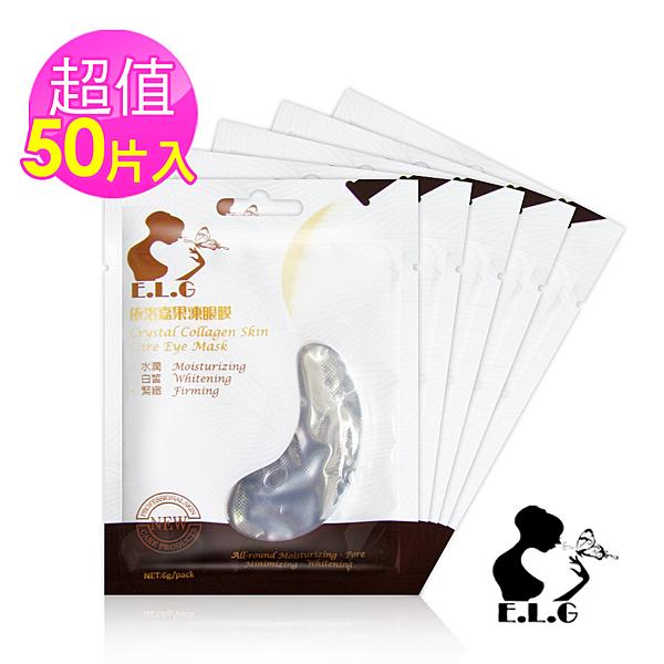 【依洛嘉】海藻多元修護眼膜 (50片入)