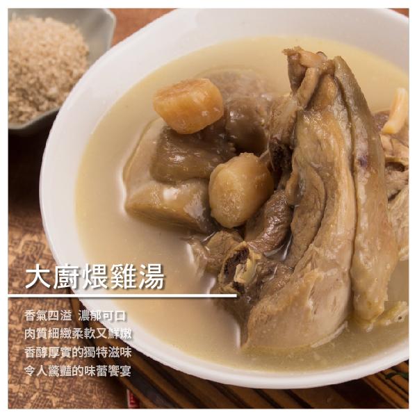 【雞鳴而起】大廚煨雞湯 850g