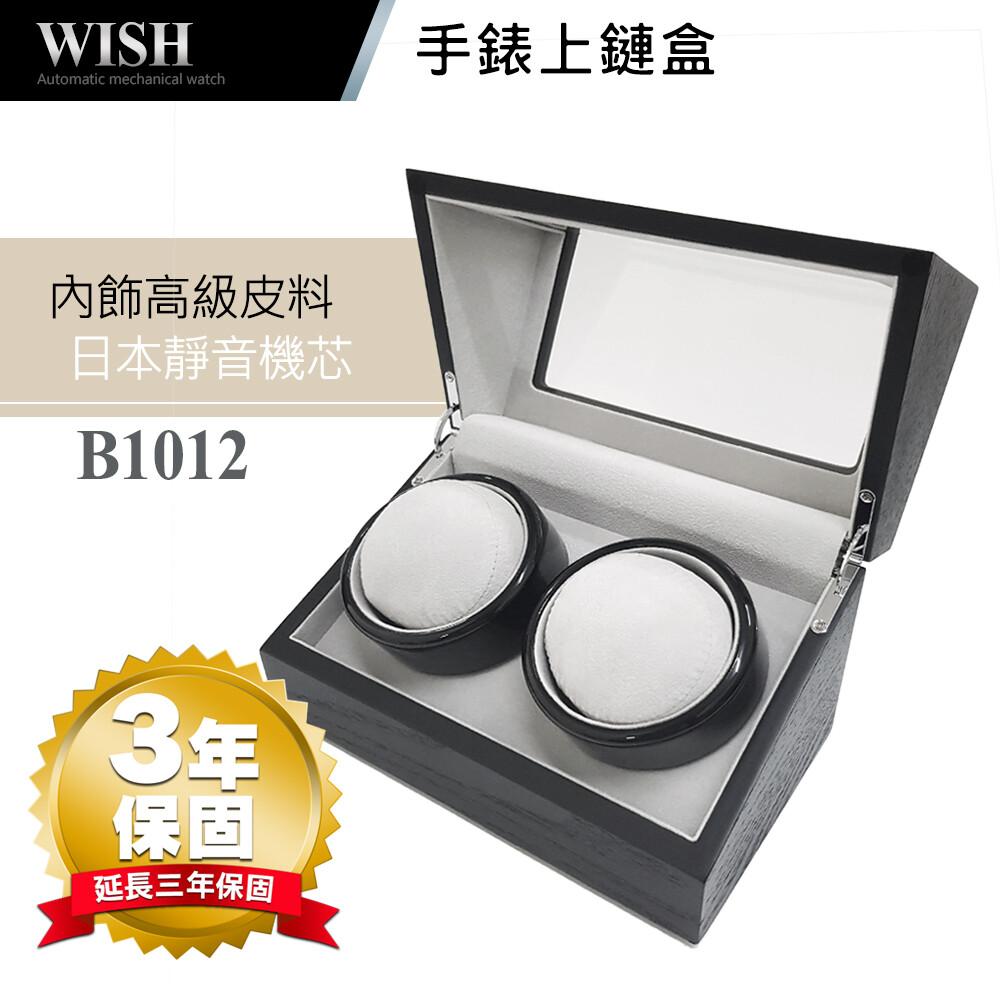 wish 機械腕錶自動上鍊盒b1012 - 2只裝