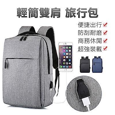 ETRAVEL易旅 商務後背包 簡約時尚電腦包 大容量筆電包 雙肩背包 3色任選