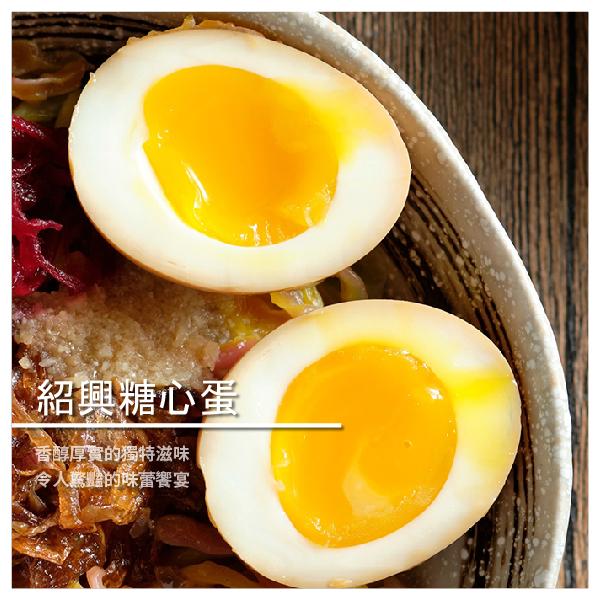 【雞鳴而起】紹興糖心蛋 10顆/包