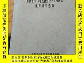 二手書博民逛書店罕見阜新市2013年度社會科學立項課題優秀成果選編Y210779
