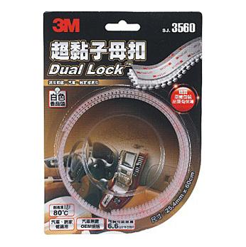 3M超黏子母扣 (白色香菇頭) SJ.3560