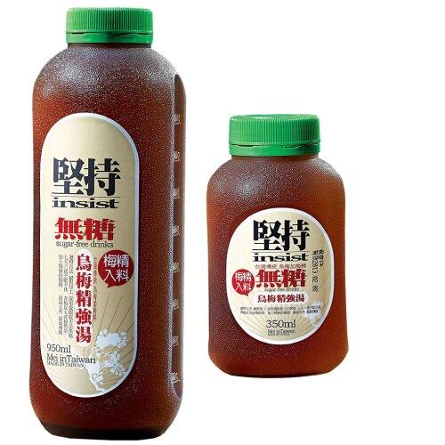 (清真認證)信義鄉農會-無糖烏梅精強湯(350ml/瓶/950ml/瓶)【摩斯嚴選】