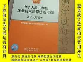 二手書博民逛書店罕見中華人民共和國質量技術監督法規彙編認證認可分卷Y268525