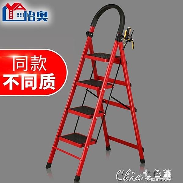 梯子家用折疊梯加厚室內人字梯行動樓梯伸縮梯步梯多功能扶梯 超值價【全館免運】