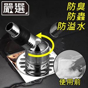嚴選 廚房/衛浴/洗衣機水管專用旋轉鍍鉻地漏轉接頭