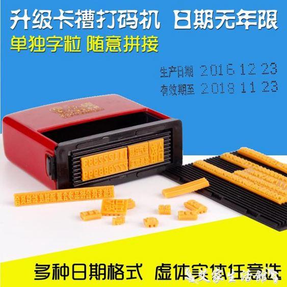 打碼機陳百萬打碼機打生產日期手動雙排食品塑料包裝袋改碼打碼器小型打日期