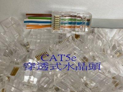 穿透式 CAT 5e  RJ45網路 水晶頭 100顆