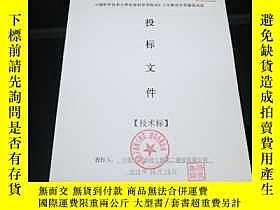 二手書博民逛書店罕見中國科學技術大學生命科學學院BSL-3生物安全實驗室改造 投