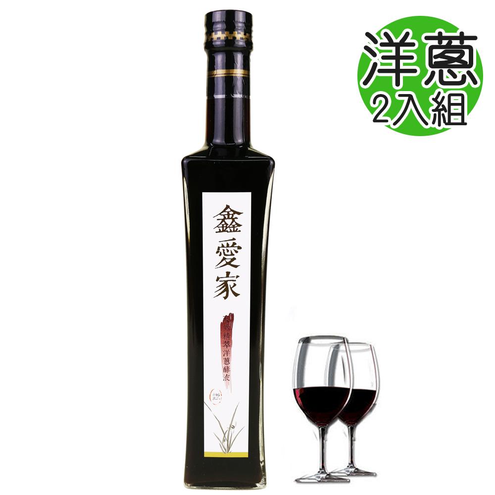 鑫愛家 100%純釀天然洋蔥酵液2入組(500ml/瓶)