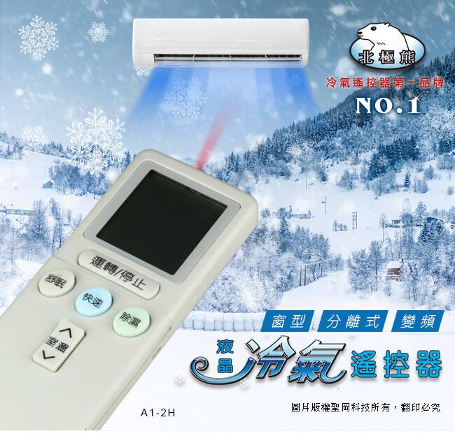 dr.avai-2h日立專用冷氣遙控器(北極熊系列)