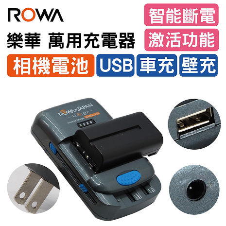 ROWA 樂華 專利萬用充電器 智能斷電 低電壓激活 相機電池 USB 車充 壁充 萬用