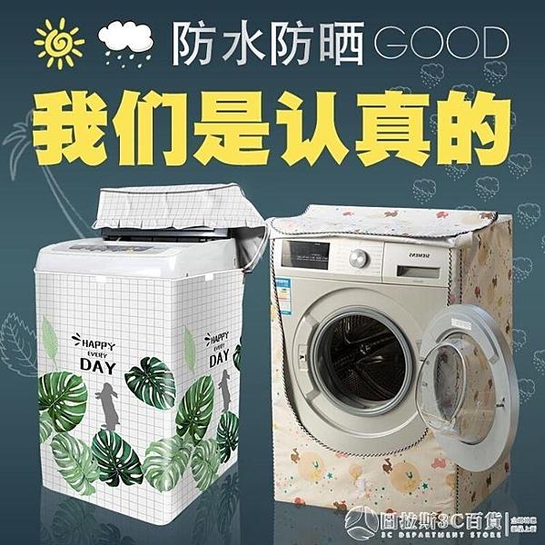 洗衣機罩防水防曬波輪上開全自動通用防塵套滾筒式小天鵝海爾蓋布 圖拉斯3C百貨