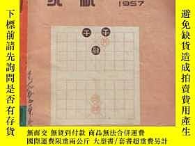 二手書博民逛書店舊期刊罕見象棋 1957年5期(全店滿 刷,滿 包 ,新疆青海西