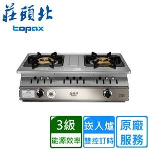 【莊頭北】TG-7606G 一級節能旋烽爐-桶裝瓦斯