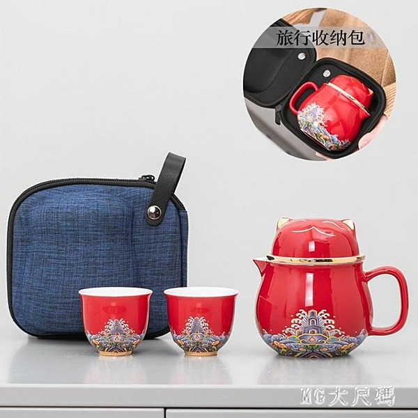 便攜式旅行茶具套裝陶瓷快客杯茶水分離過濾泡茶杯子車載功夫茶道 FX9124 【MG大尺碼】