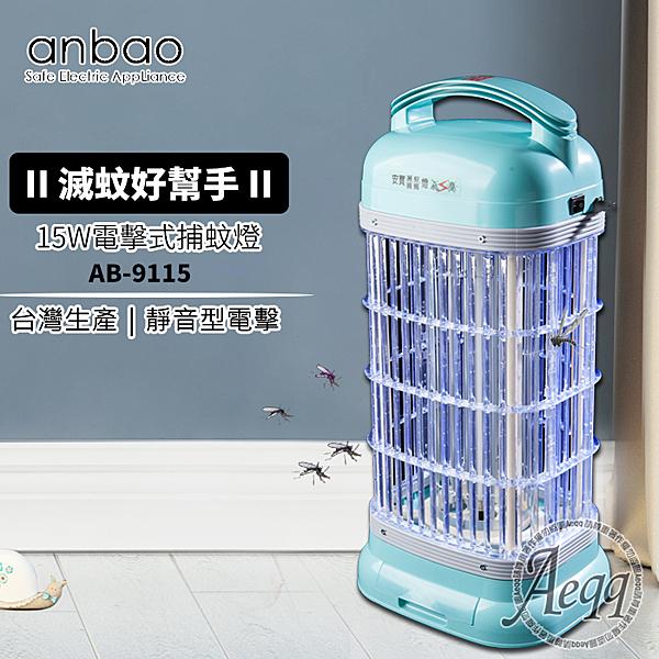 豬頭電器(^OO^) –Anbao 安寶 15W靜音型捕蚊燈【AB-9115】