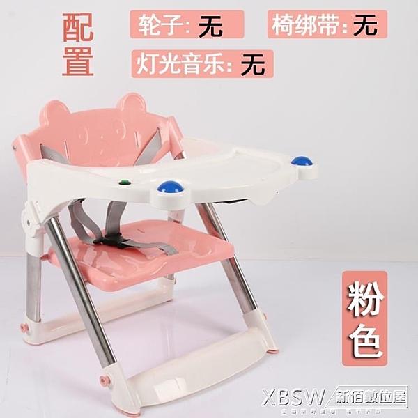 兒童餐椅子餵飯吃飯椅嬰兒便攜可折疊椅家用寶寶餐桌椅CY『新佰數位屋』