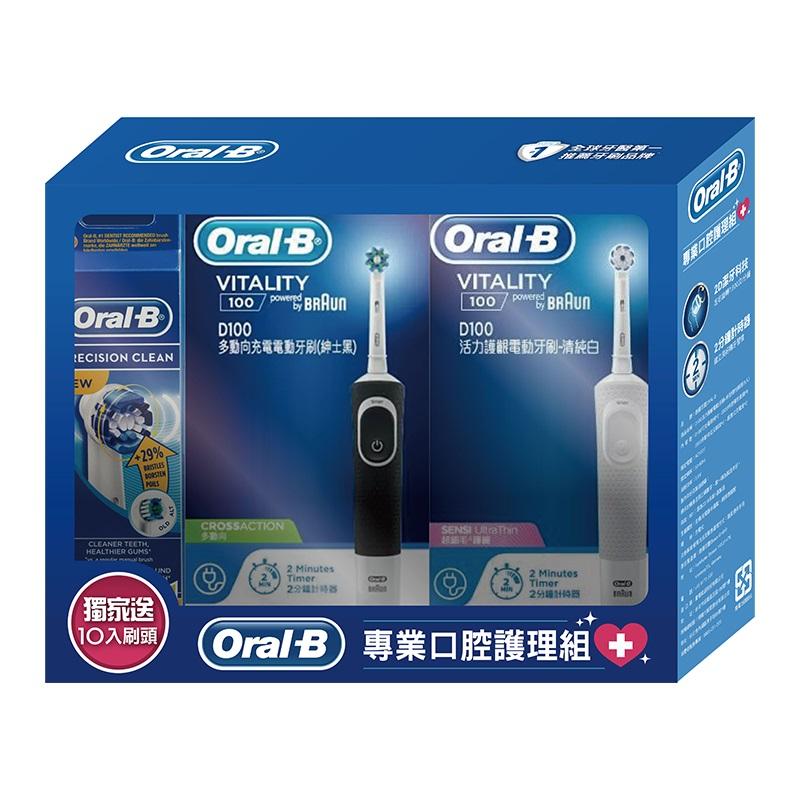 【限量】歐樂B專業口腔護理組(D-100電動牙刷+刷頭)