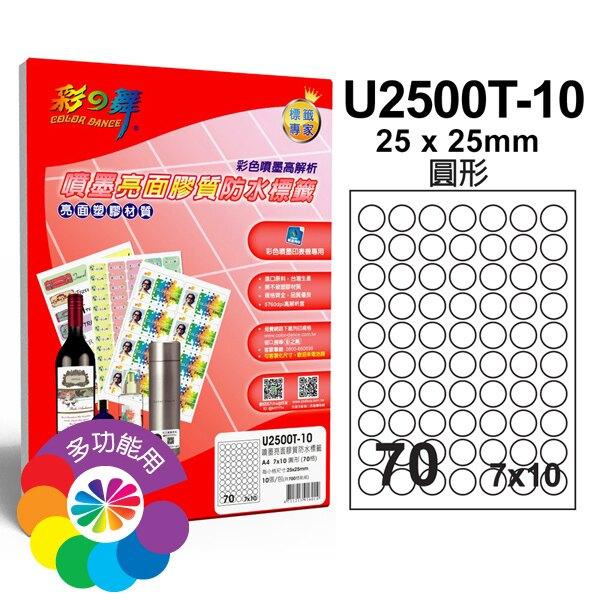 彩之舞 噴墨亮面膠質防水標籤 7x10 70格圓形 10張入 / 包 U2500T-10