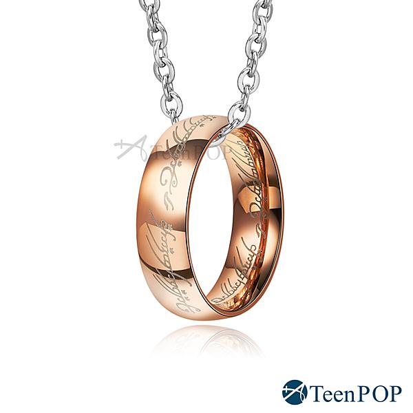 白鋼戒 ATeenPOP 鋼項鍊 精靈的牽引 單個價格 附鋼鍊 精靈文 情人節禮物 戒指項鍊兩用