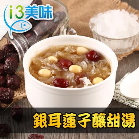【愛上美味】銀耳蓮子釀甜湯6包組(1000g/包±10%(固型物300g))