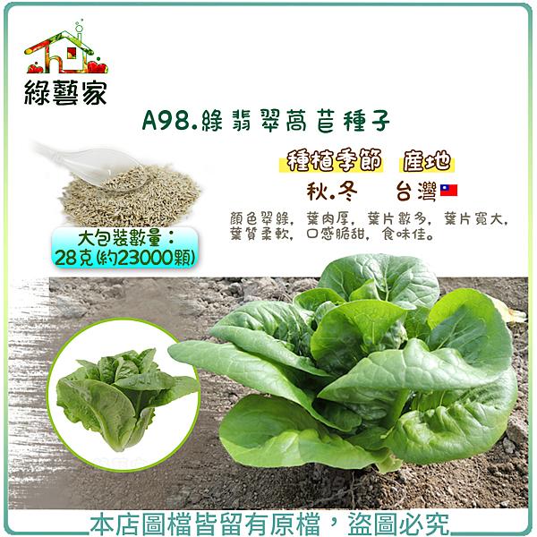 【綠藝家】 大包裝A98.綠翡翠萵苣種子28克(約23000顆)